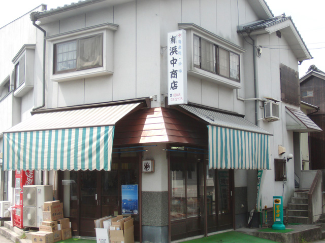 尾道浜中商店店舗